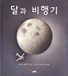 달과 비행기
