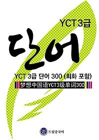 드림중국어 YCT 3급 단어 300(회화 포함)