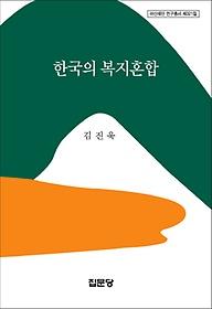 한국의 복지혼합