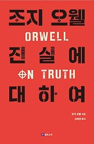 조지 오웰 진실에 대하여