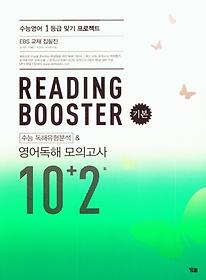 "<font title=""Reading Booster 기본 고등 수능 독해유형분석 & 영어독해 모의고사 10+2회(2020)"">Reading Booster 기본 고등 수능 독해유형...</font>"