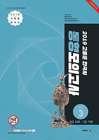 고종훈 한국사 동형모의고사 시즌. 3(2019)