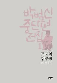 박범신 중단편전집. 1: 토끼와 잠수함