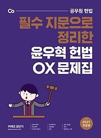 윤우혁 헌법 OX 문제집(2021)