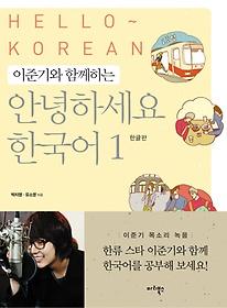 "<font title=""이준기와 함께하는 안녕하세요 한국어. 1(한글판)"">이준기와 함께하는 안녕하세요 한국어. 1(...</font>"