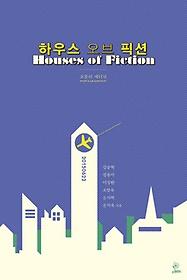 하우스 오브 픽션