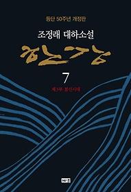 한강. 7: 제3부 불신시대