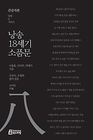 낭송 18세기 소품문(큰글자본)