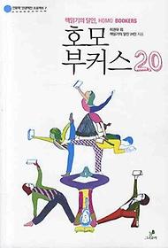 책읽기의 달인 호모 부커스 2.0