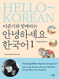 "<font title=""이준기와 함께하는 안녕하세요 한국어. 1(영어판)"">이준기와 함께하는 안녕하세요 한국어. 1(...</font>"
