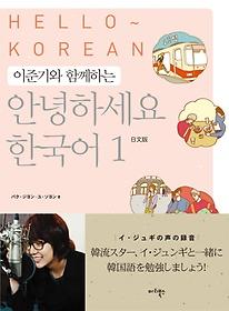 안녕하세요 한국어. 1(일본어판)