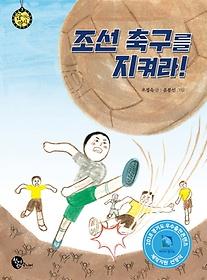 조선 축구를 지켜라!
