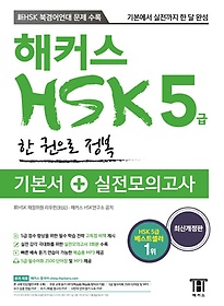 "<font title=""해커스 중국어 HSK 5급 한 권으로 정복: 기본서+실전모의고사"">해커스 중국어 HSK 5급 한 권으로 정복: 기...</font>"