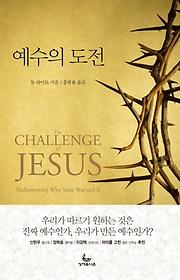 예수의 도전