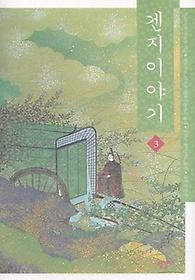 겐지이야기. 3