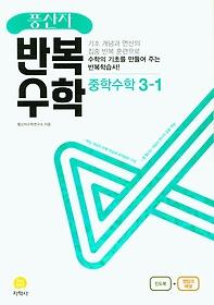 풍산자 반복수학 중학 수학 3-1(2022)