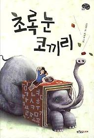 초록 눈 코끼리