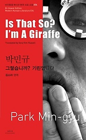 "<font title=""박민규: 그렇습니까 기린입니다(Is That So I m A Giraffe)"">박민규: 그렇습니까 기린입니다(Is That So...</font>"
