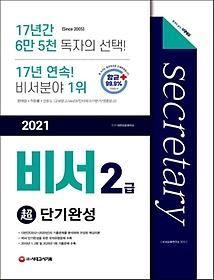 비서 2급 초단기 완성(2021)
