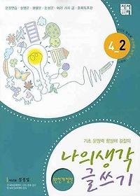 나의 생각 글쓰기 4-2(완전개정판)