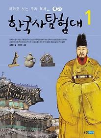 한국사 탐험대 1(국가)