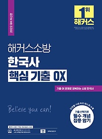 2022 해커스소방 한국사 핵심 기출 OX