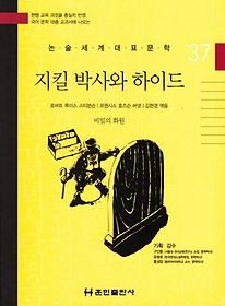 지킬 박사와 하이드/비밀의 화원