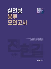 전한길 한국사 실전형 봉투 모의고사(2021)