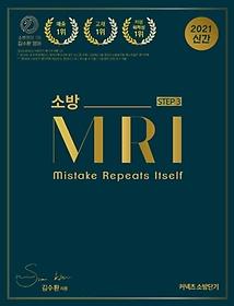 김수환 소방영어 MRI Step. 3(2021)