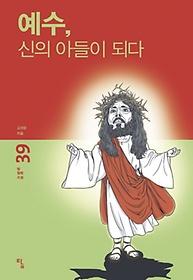 예수, 신의 아들이 되다