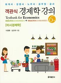 경제학 강의: 미시경제학