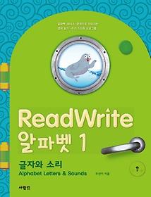 "<font title=""ReadWrite(리드라이트) 알파벳. 1: 글자와 소리"">ReadWrite(리드라이트) 알파벳. 1: 글자와 ...</font>"