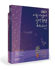 """<font title=""""이동기 영어 실전동형 모의고사 Vol. 1 세트(2021)"""">이동기 영어 실전동형 모의고사 Vol. 1 세...</font>"""