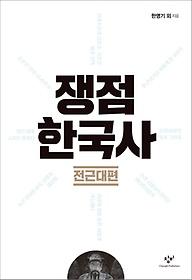 쟁점 한국사: 전근대편