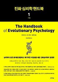 진화 심리학 핸드북. 1: 기초