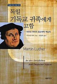 독일 기독교 귀족에게 고함