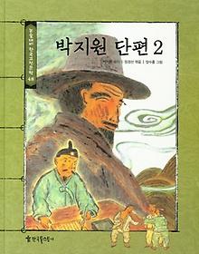 박지원 단편. 2