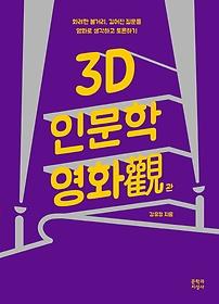 3D 인문학 영화관