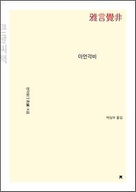 아언각비(큰글씨책)