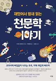 재밌어서 밤새 읽는 천문학 이야기
