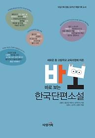 바로 보는 한국단편소설
