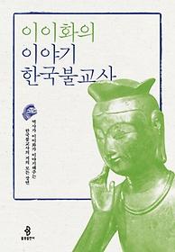 이이화의 이야기 한국불교사