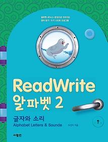 "<font title=""ReadWrite(리드라이트) 알파벳. 2: 글자와 소리"">ReadWrite(리드라이트) 알파벳. 2: 글자와 ...</font>"