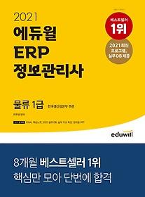 2021 에듀윌 ERP 정보관리사 물류 1급