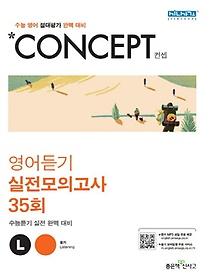 "<font title=""컨셉(Concept) 고등 영어듣기(실전모의고사 35회)(2021)"">컨셉(Concept) 고등 영어듣기(실전모의고사...</font>"