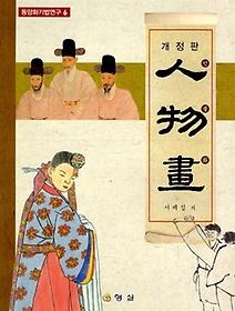 인물화 (개정)(동양화기법연구6)