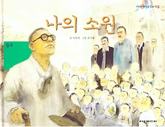 나의 소원: 김구