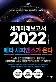 "<font title=""세계미래보고서 2022: 메타 사피엔스가 온다"">세계미래보고서 2022: 메타 사피엔스가 온...</font>"