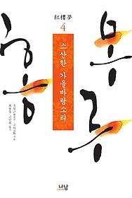 홍루몽. 4: 스산한 가을바람소리