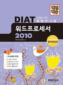 DIAT 워드프로세서 2010